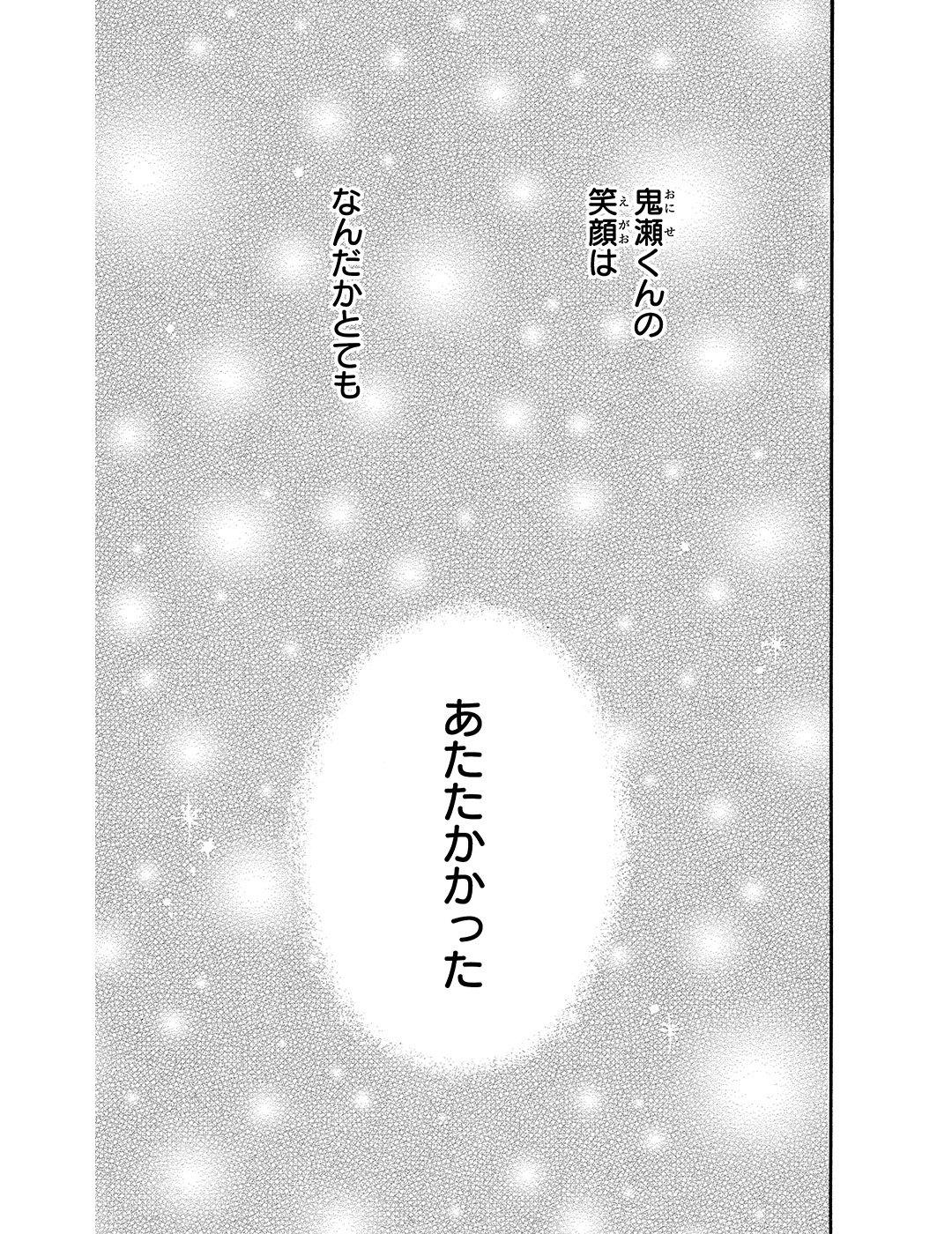 honey 第1話|試し読み_1_1-42