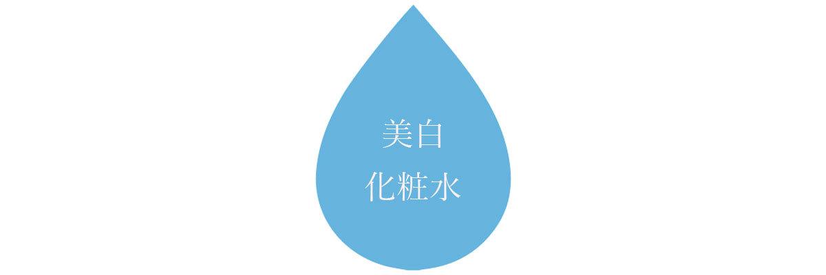 """化粧水をより""""効かせる""""2"""