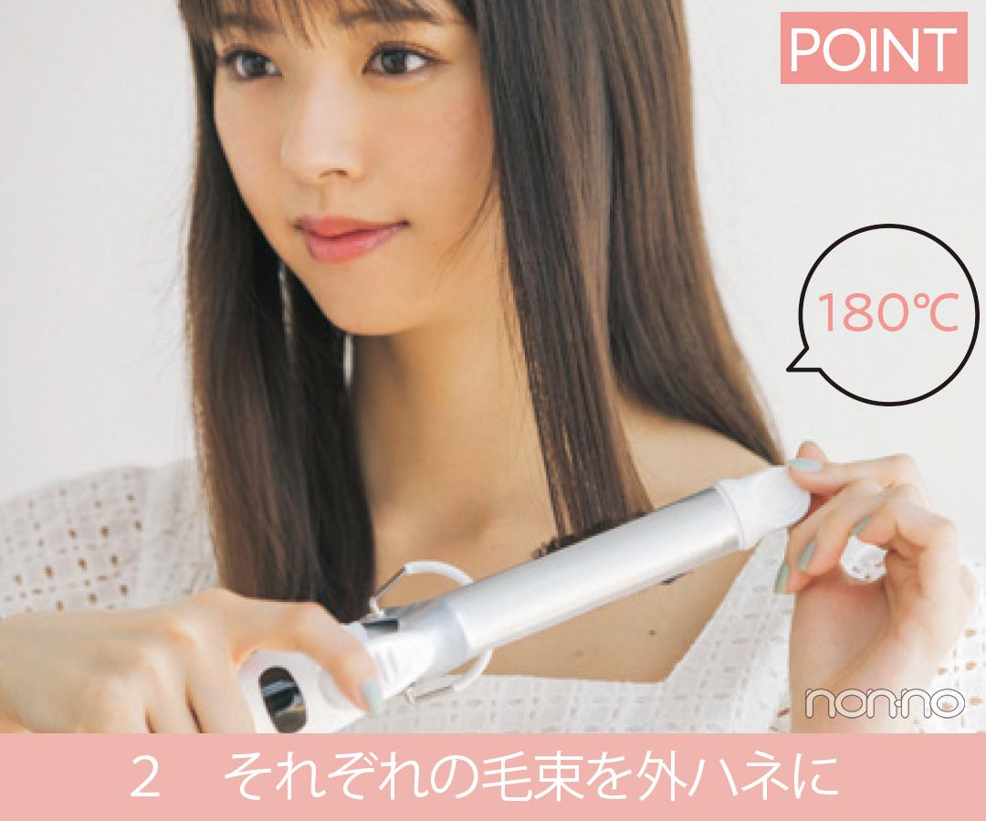 巻き髪の基本・カールアイロンの使い方を超ていねい解説! 【巻き髪②】_1_4-2