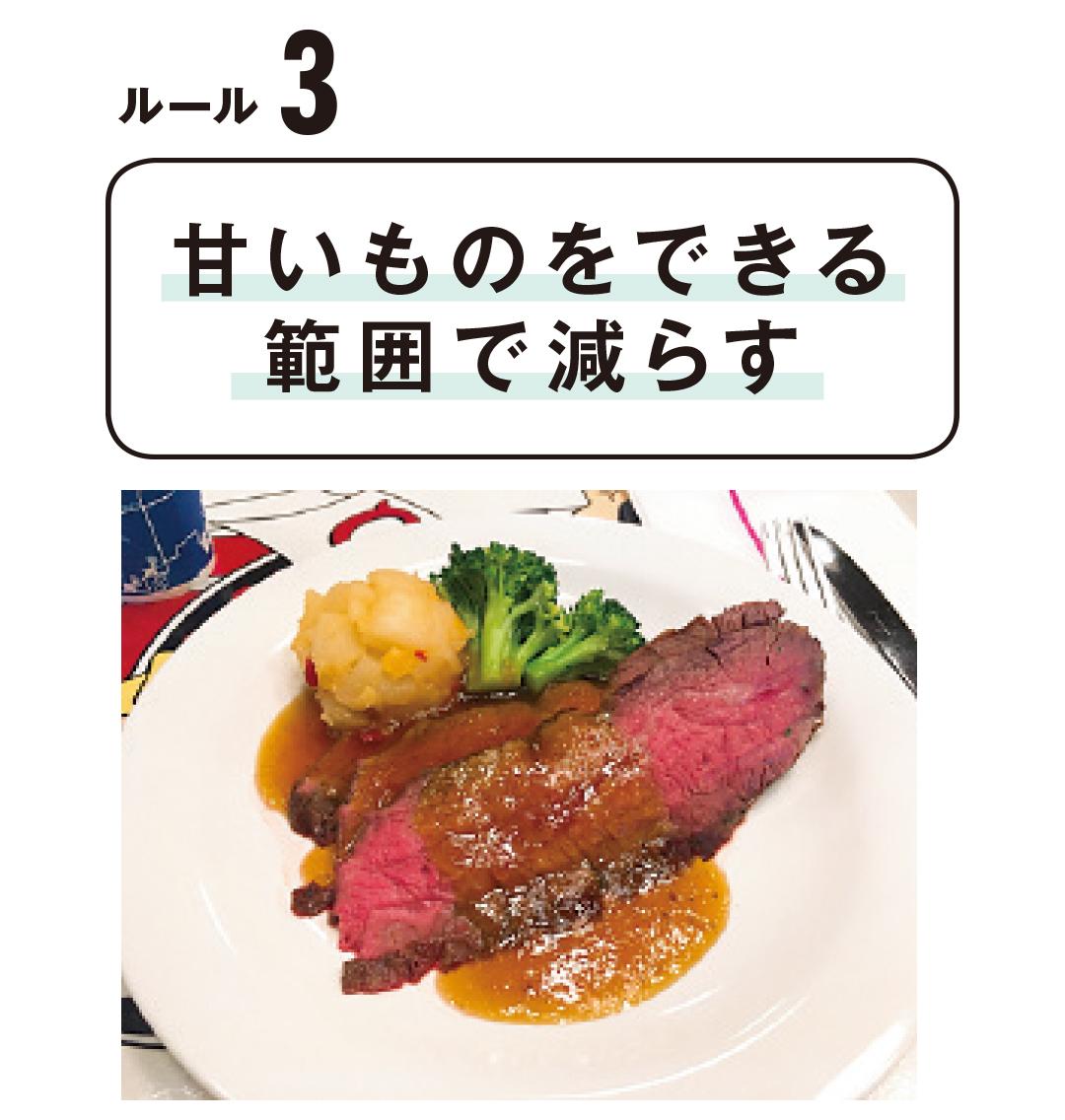 食べ物で痩せたい人必見! 専属読モ・細野ゆうかさんが-3.6kgを達成した6つのルール_1_2-3