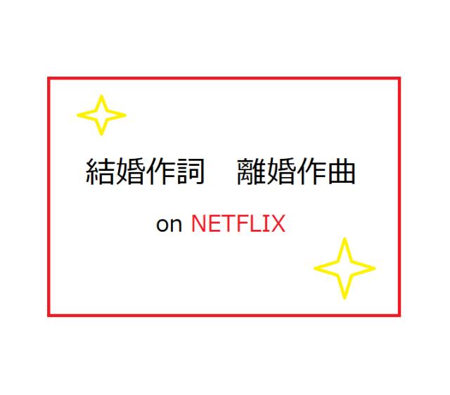 明るくて最低な不倫劇の決定版!韓国ドラマ「結婚作詞 離婚作曲」on Netflix_1_2