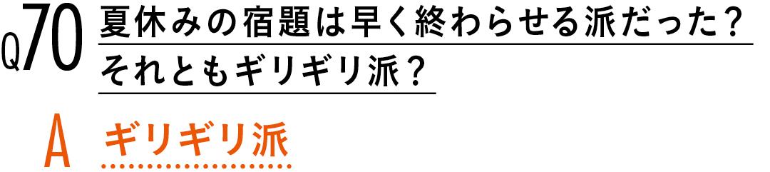 【渡邉理佐100問100答】読者の質問に答えます! PART2_1_14