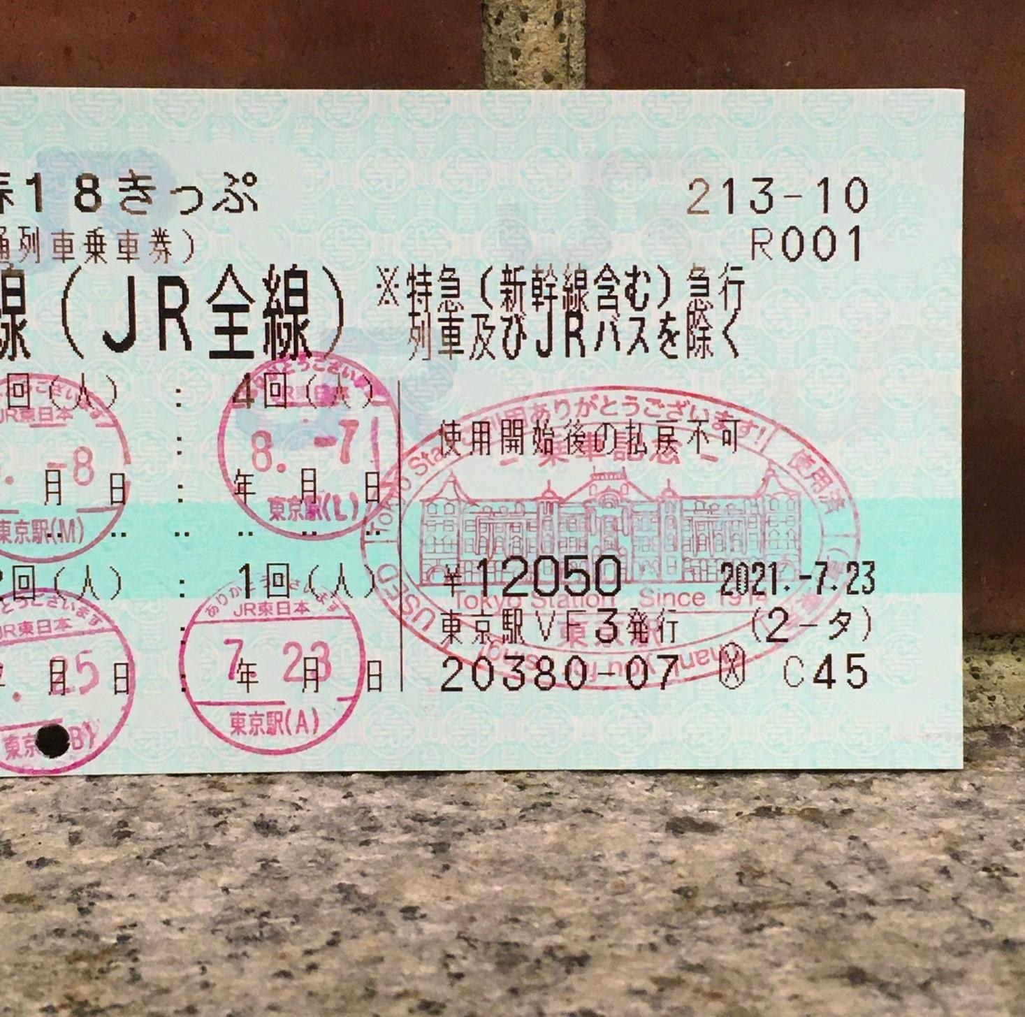 東京駅のスタンプいろいろ。_1_1-2
