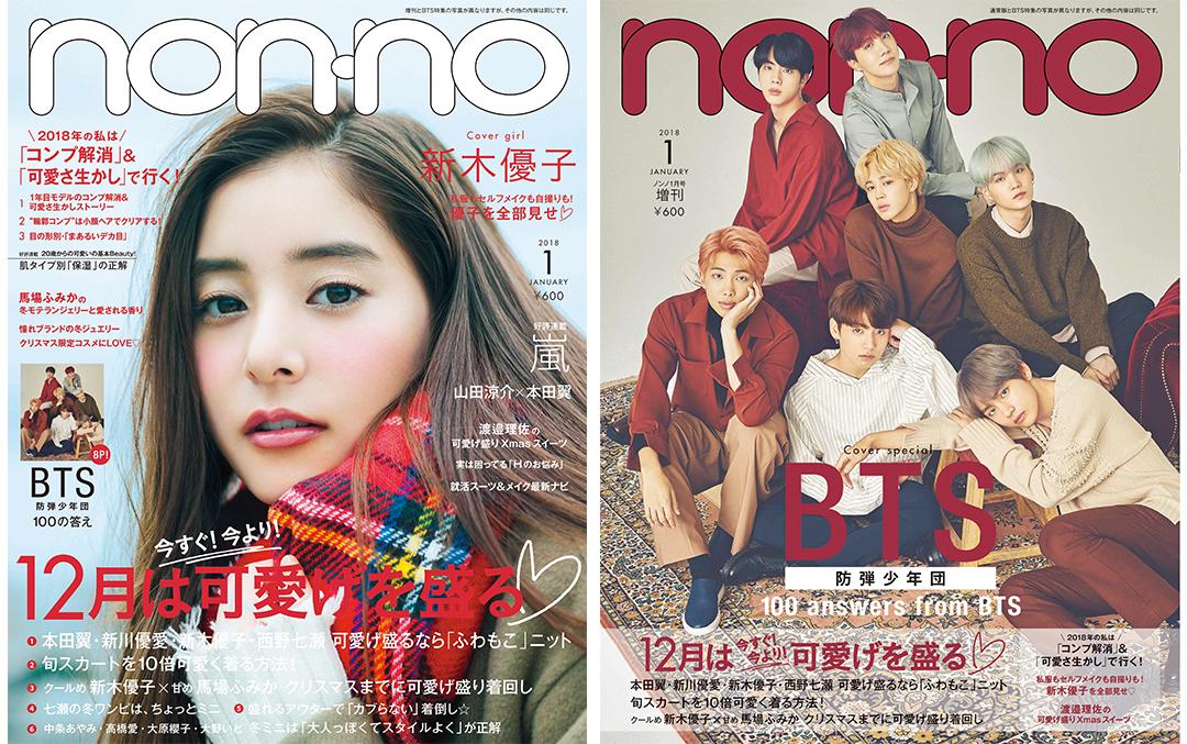 新木優子・BTSの2バージョン!ノンノ1月号の表紙を解禁!_1_1