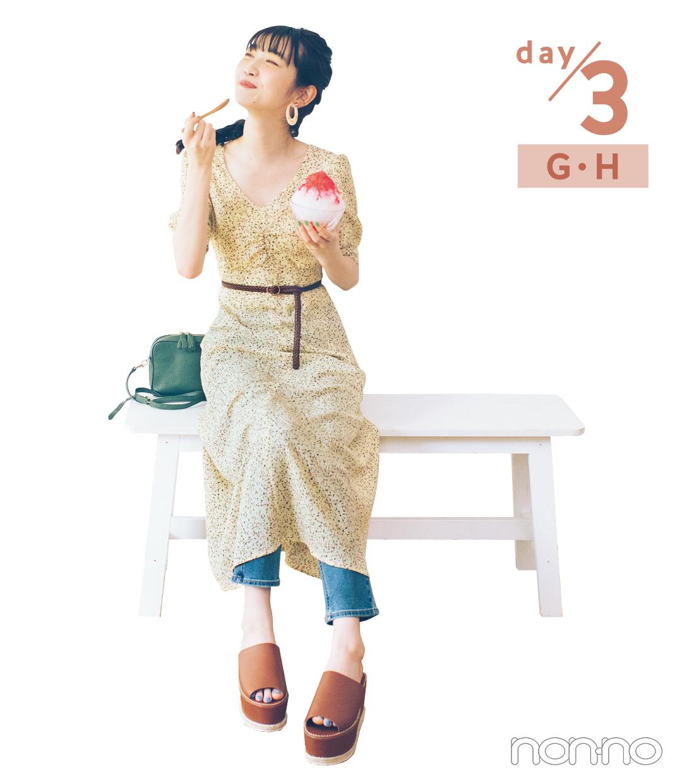 day/3 G・H