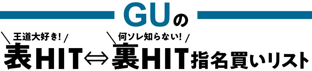GUの表HIT⇔裏HIT指名買いリスト
