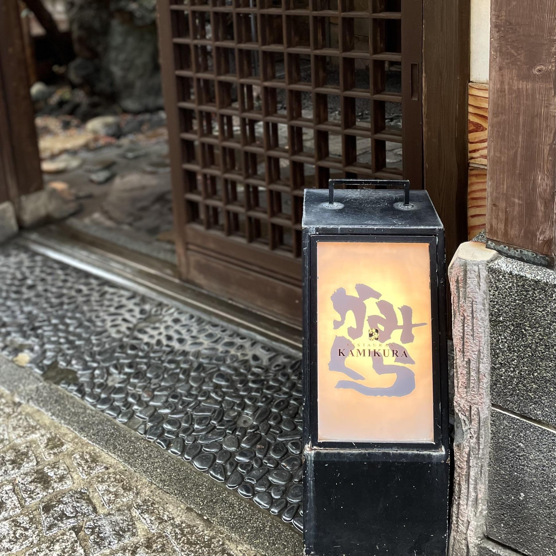 神楽坂レストラン「かみくら」の店名が入った街灯