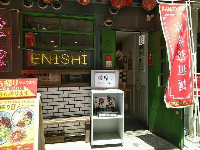 ENISHI店前
