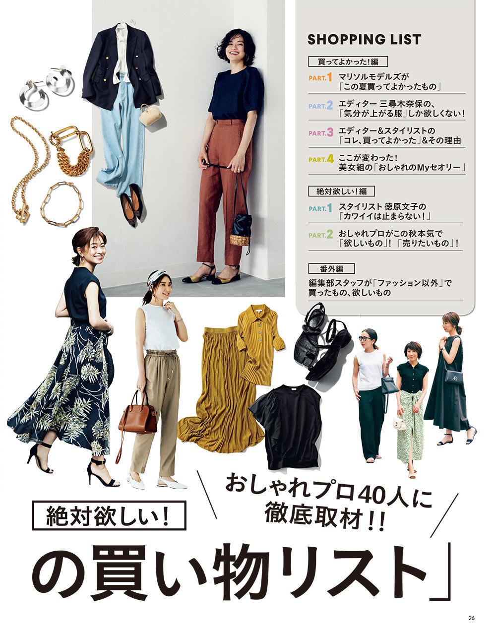 おしゃれプロ40人に徹底取材!!「アラフォー本気の買い物リスト」