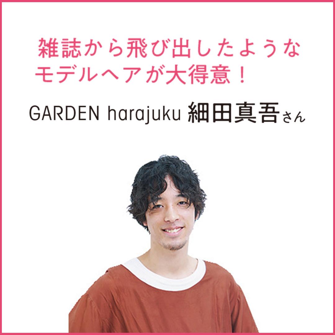 GARDEN harajuku 細谷真吾さん