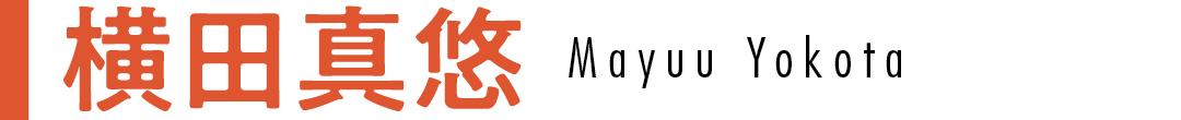 横田真悠 Mayuu Yokota