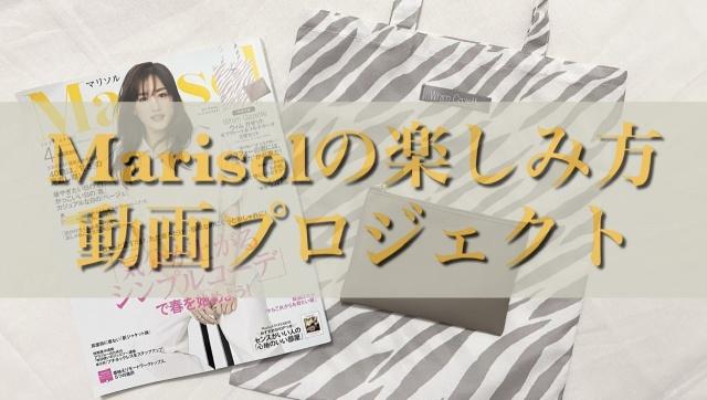 【Marisol 4月号】必見!大人シックでお洒落なビッグ付録つき!!_1_1