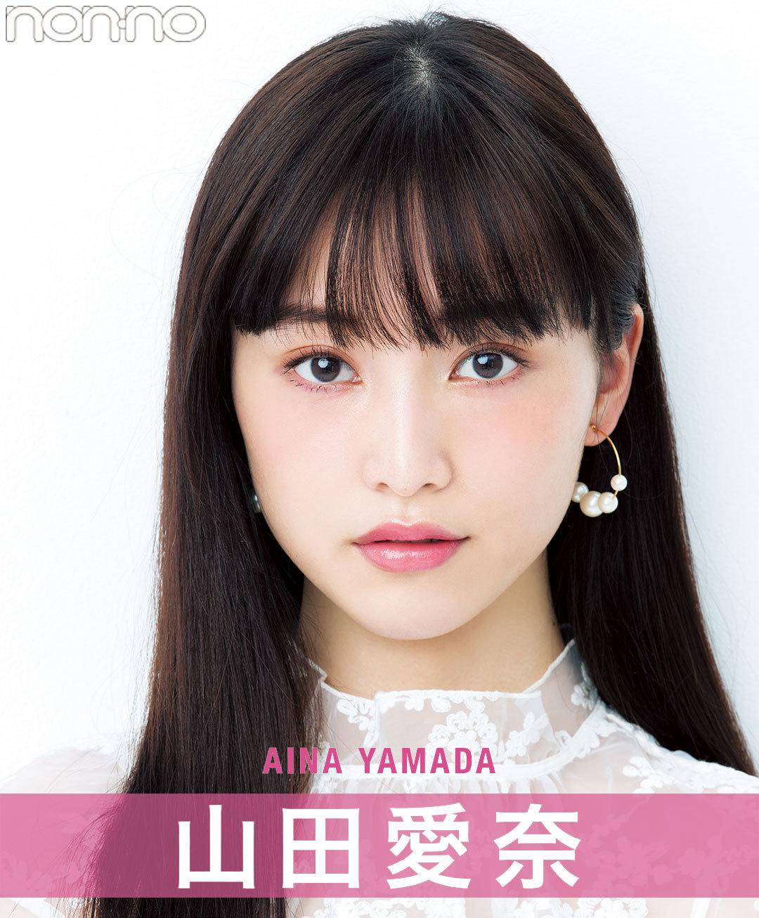 山田愛奈、新ノンノモデルになりました!_1_1