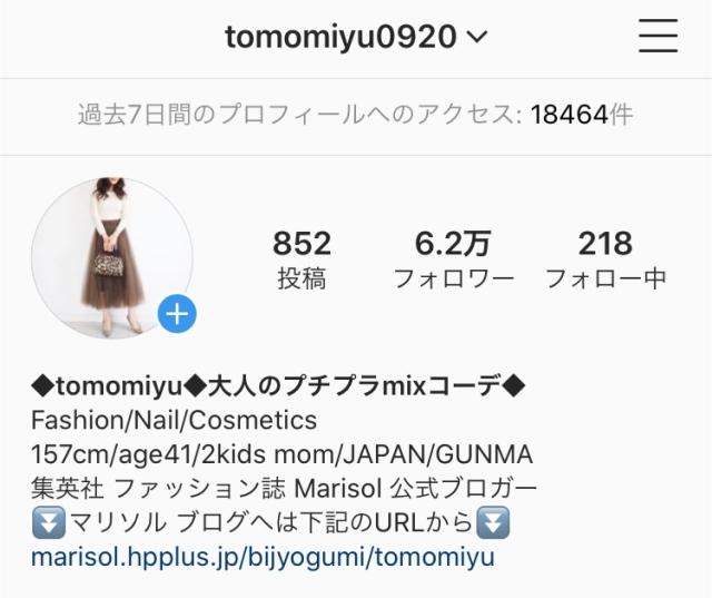 マウンテンパーカーをきれいめに着る方法Part2【tomomiyuの毎日コーデ】_1_5