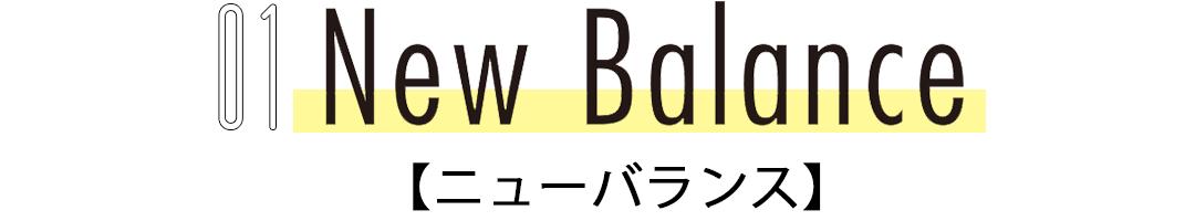 01New Balance【ニューバランス】