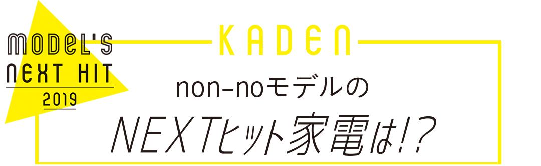 non-noモデルのNEXTヒット家電は!?