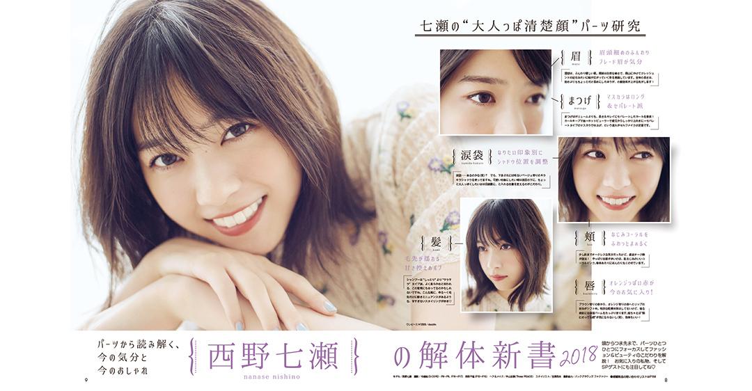 メイク&髪型&卒業も語った! ノンノ12月号西野七瀬の解体新書をチラ見せ♡ _1_4