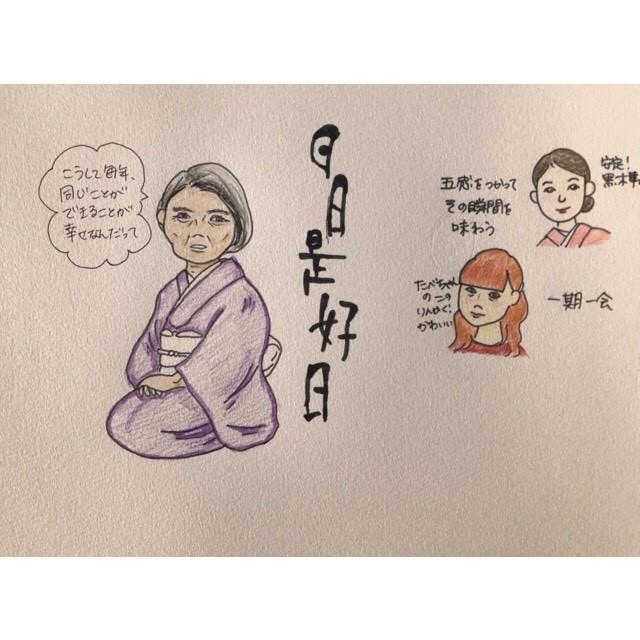 【胸キュンシネマ】日日是好日_1_1