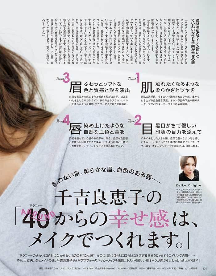 千吉良恵子の「40(アラフォー)からの幸せ感は、メイクでつくれます。」