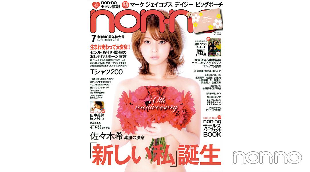 ノンノ50th Anniversary 2011年7月号の表紙