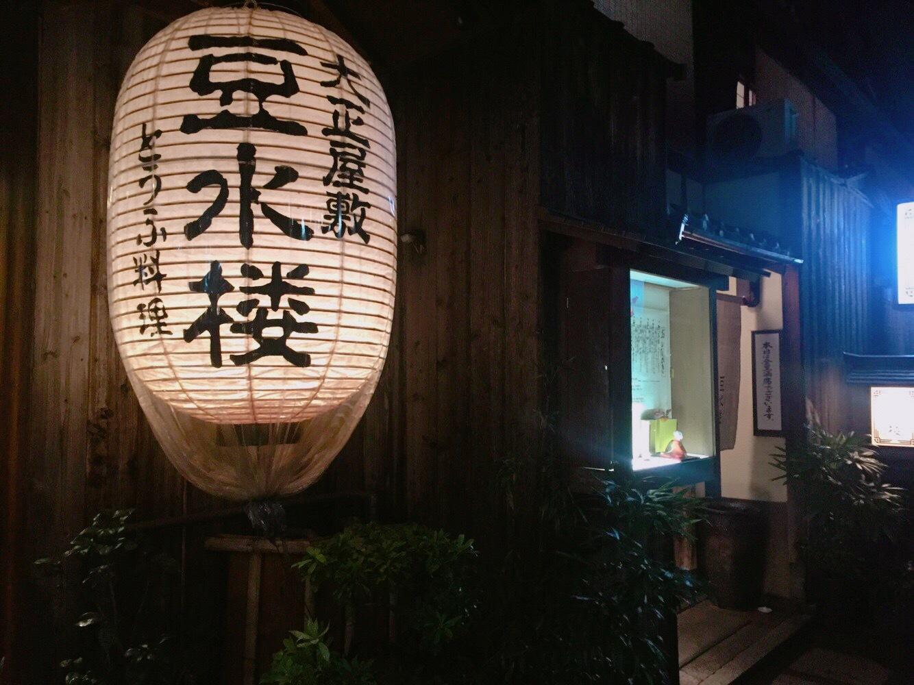 """igで話題♡大人女性にぴったり""""京都""""のオススメグルメ3選!_1_8"""