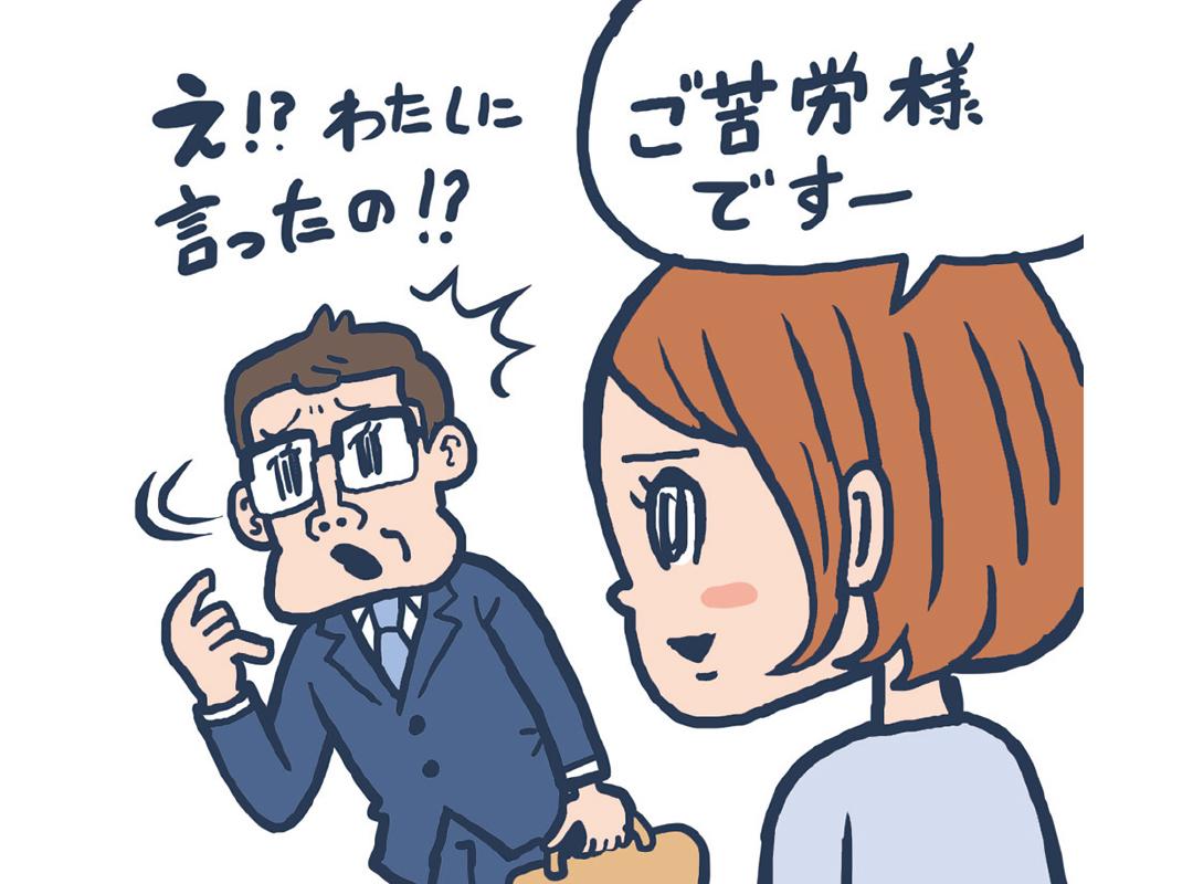 先輩社員がモヤっとした瞬間★ 失礼すぎた新人の言動ギャラリー_1_2