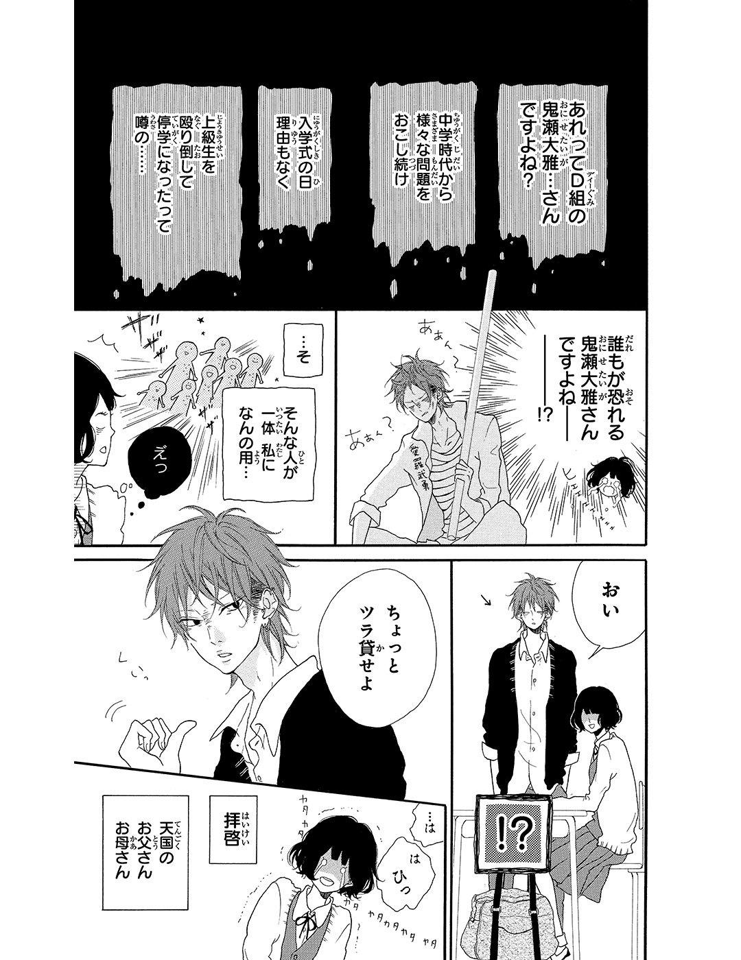 honey 第1話|試し読み_1_1-6