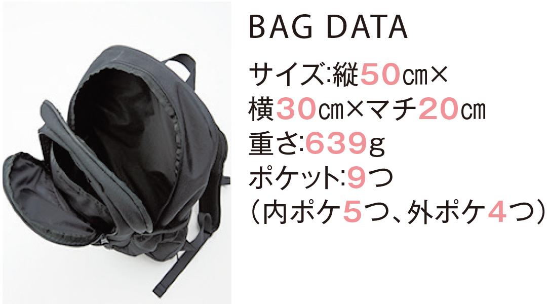 BAG DATA サイズ:縦50cm×横30cm×マチ20cm重さ:639gポケット:9つ(内ポケ5つ、外ポケ4つ)
