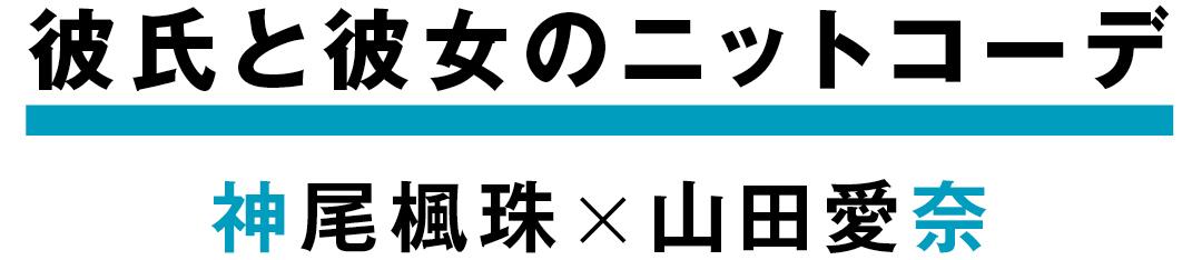彼氏と彼女のニットコーデ 神尾楓珠×山田愛奈