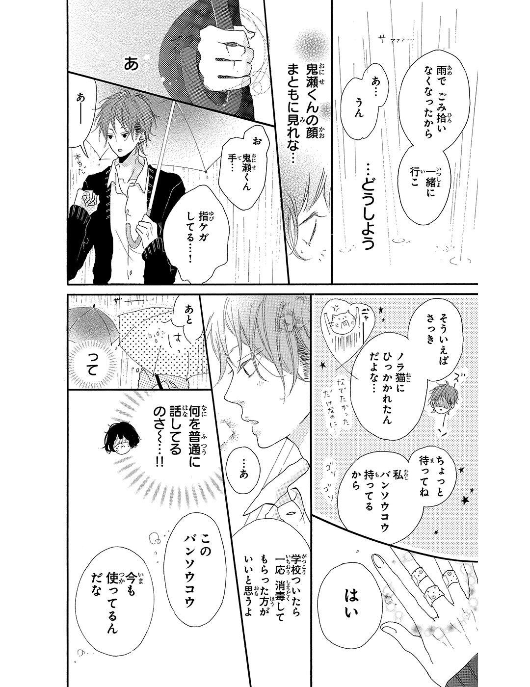 honey 第1話|試し読み_1_1-31