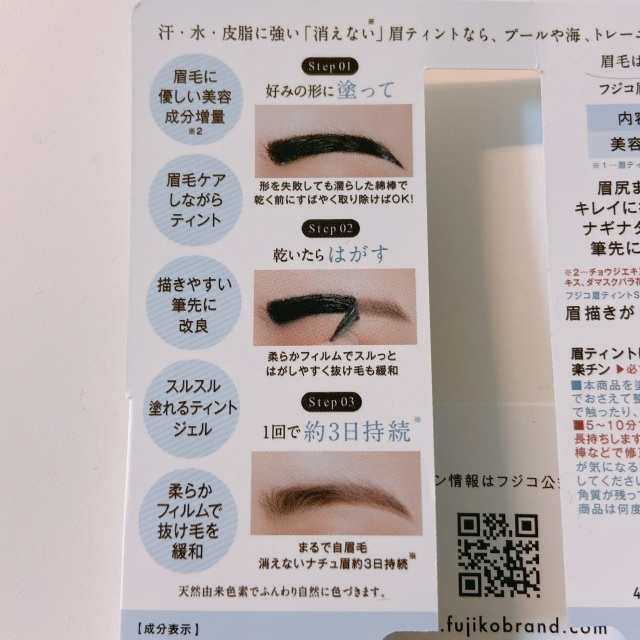 リニューアルしたfujikoの眉ティント_1_2