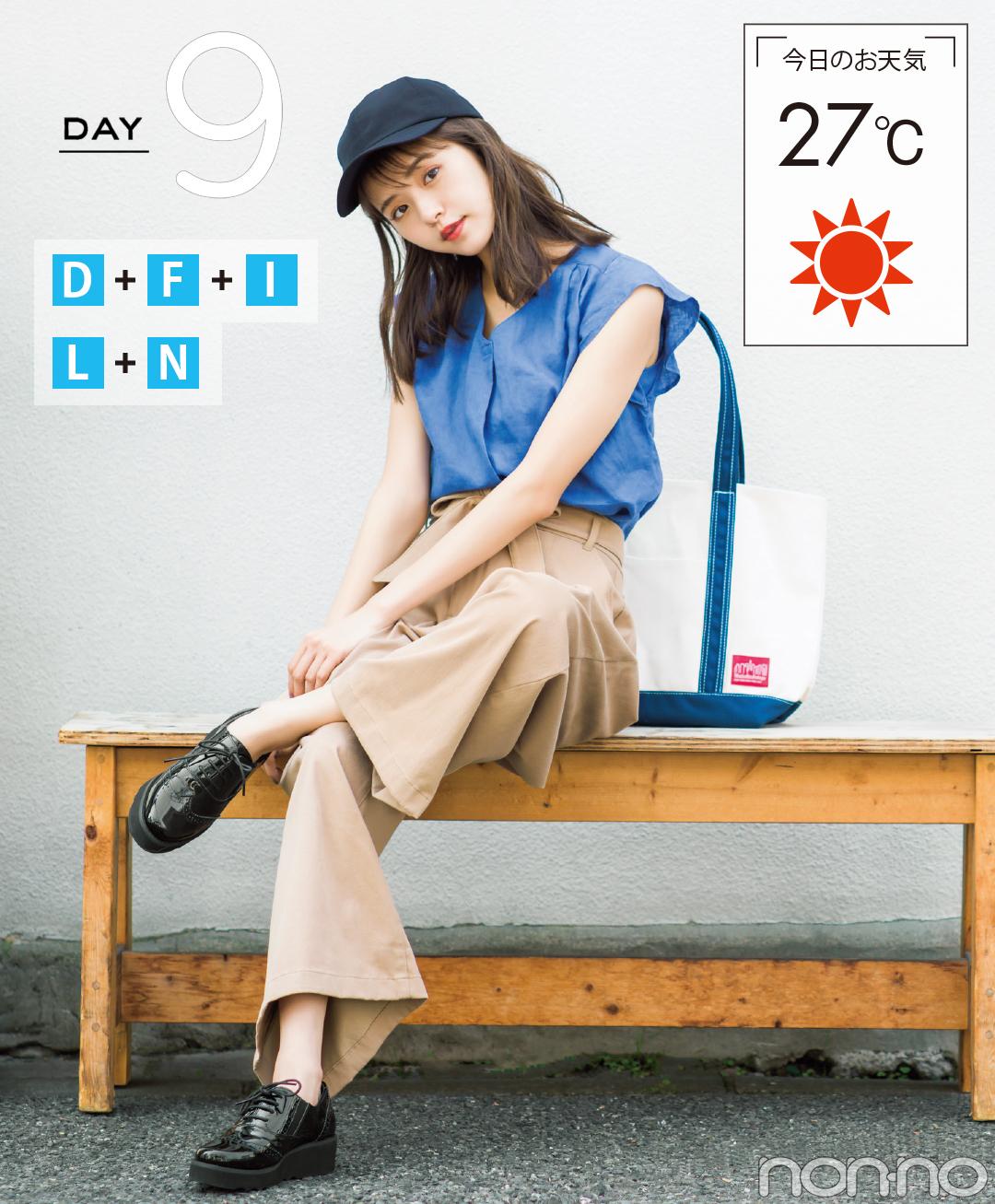 気温差あっても梅雨でもおしゃれ! 6月のお天気対応☆快適着回し10days【後半】_1_4-3