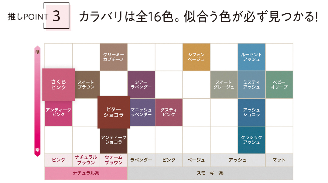 推しPOINT3 カラバリは全16色。似合う色が必ず見つかる!