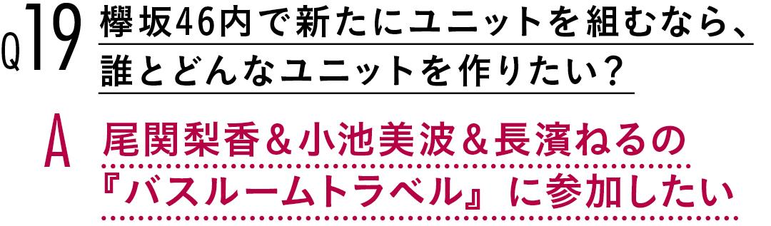 【渡邉理佐100問100答】お仕事編♡ 欅坂46のこと、ノンノモデルのこと_1_10