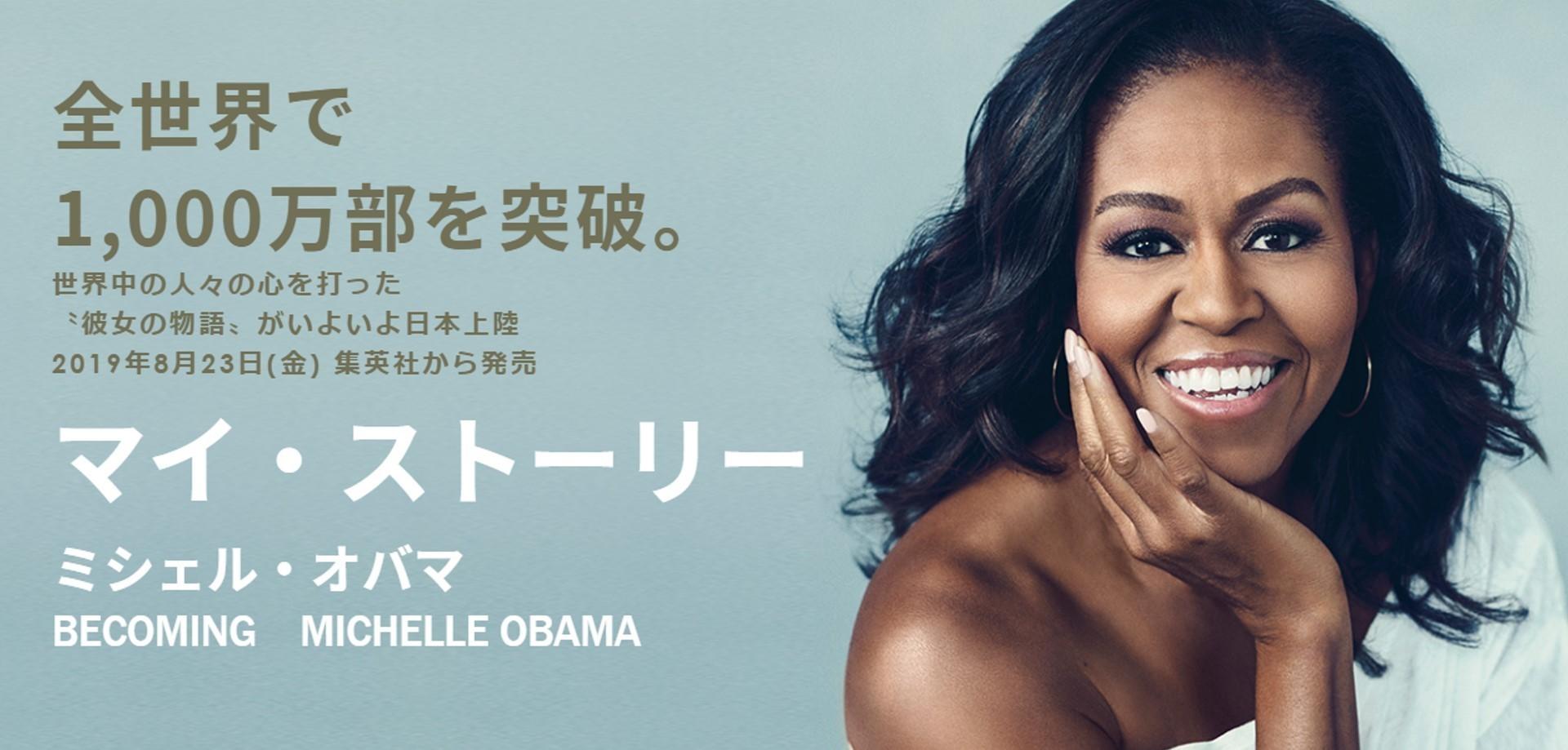 【ミシェル・オバマに学ぶ!女性のためのトークセッション】開催決定!参加者を募集中_1_1