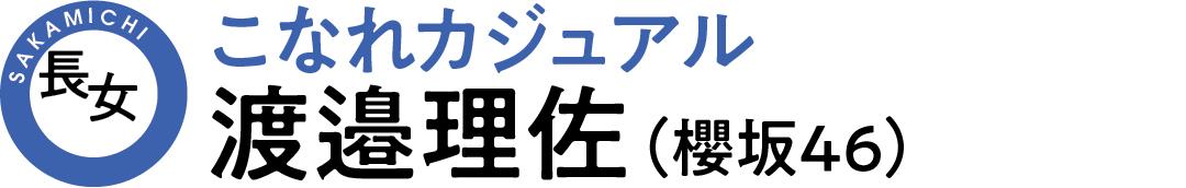 坂道3姉妹長女の渡邉理佐(櫻坂46)が着こなすこなれカジュアル