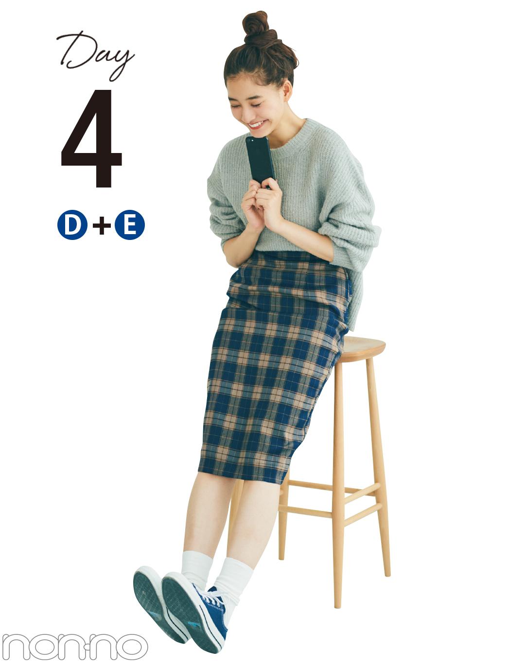 新木優子のモテちゃう着回し7Days★GU、ユニクロも登場!_2_1-4