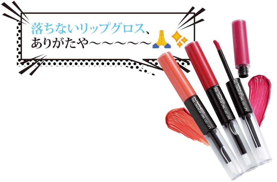 落ちないグロス&名品マスカラの限定色も登場!【流行コスメ通信】_1_1