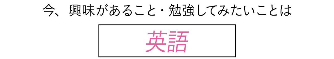 今、興味があること・勉強してみたいことは 英語
