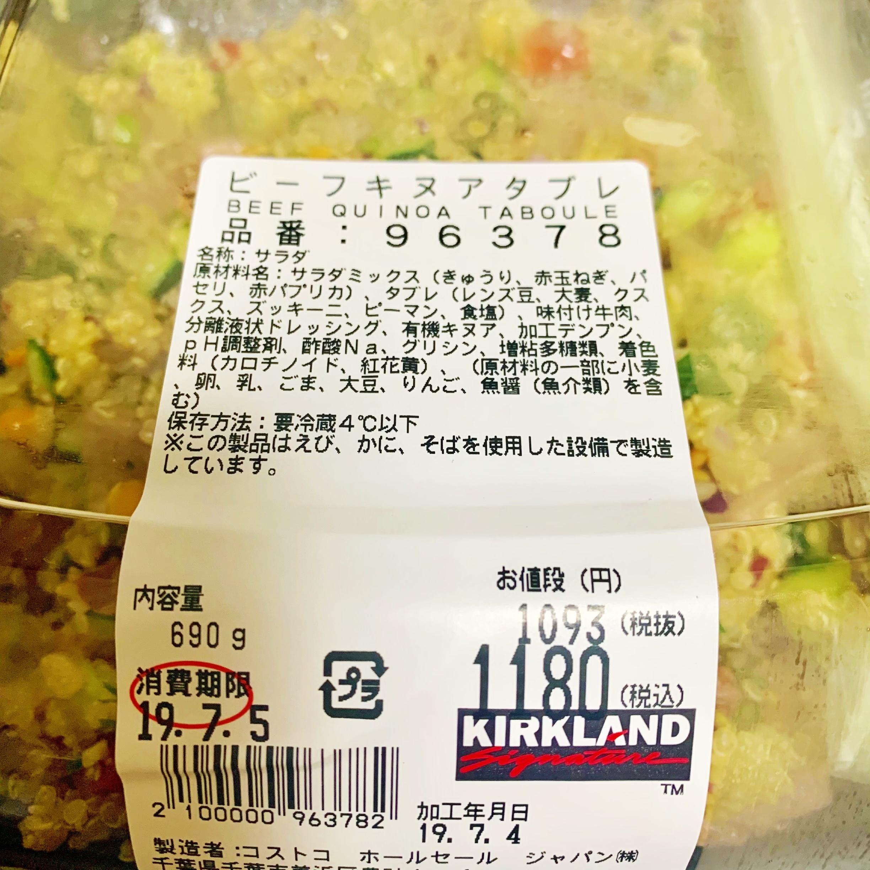 【超短ブログ】Costcoのサラダ大好きなんです、美味!_1_3