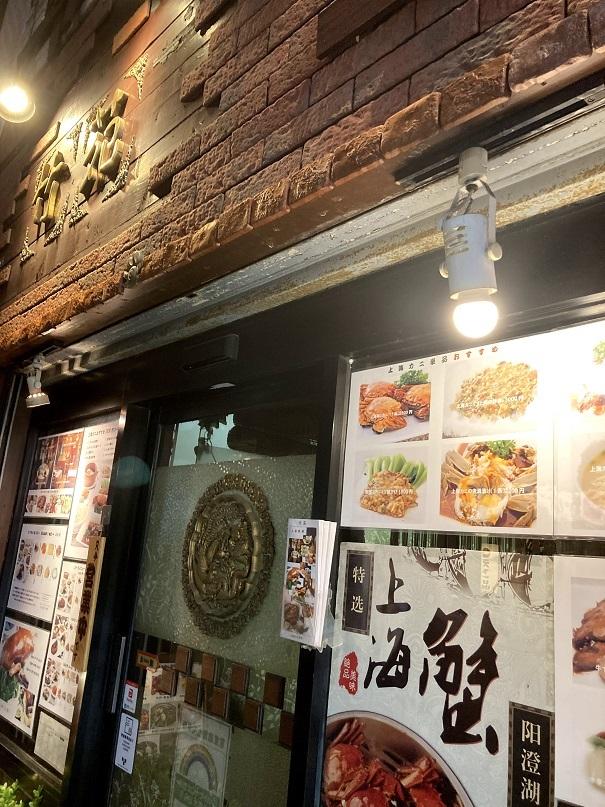 今が旬!上海蟹食べに行こう~♪_1_3-2
