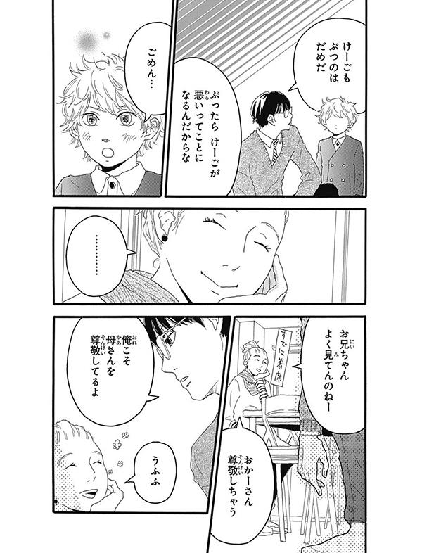 町田くんの世界 漫画試し読み7