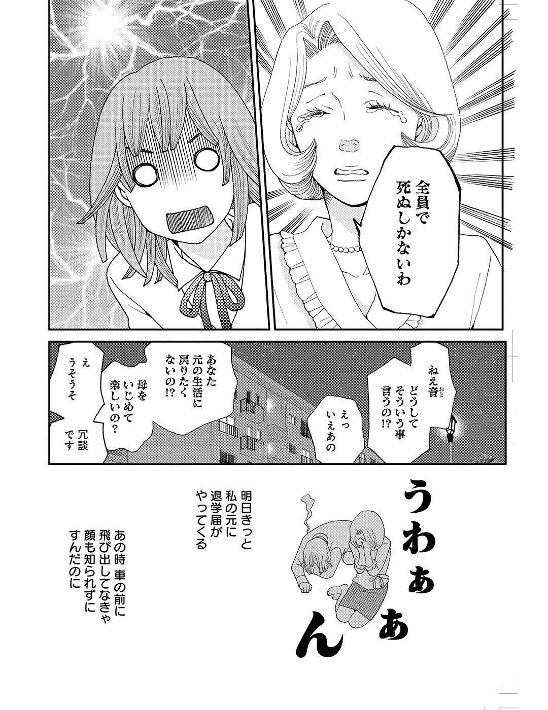 花のち晴れ 第1話|試し読み_1_1-48