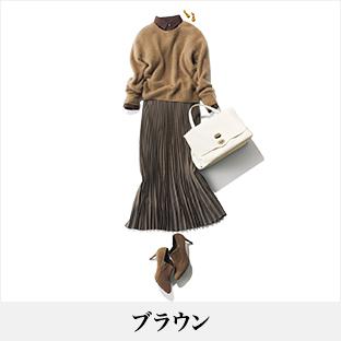 40代に似合うブラウンファッションコーデ