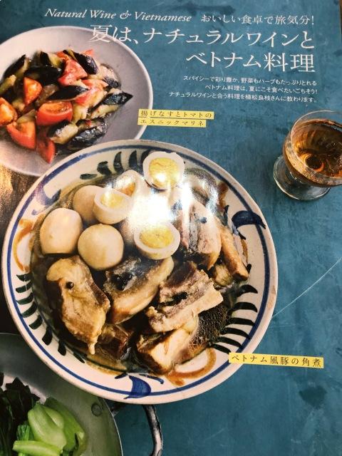 【Marisol7月号」夏は、ナチュラルワインとベトナム料理とお取り寄せナチュラルワイン_1_1
