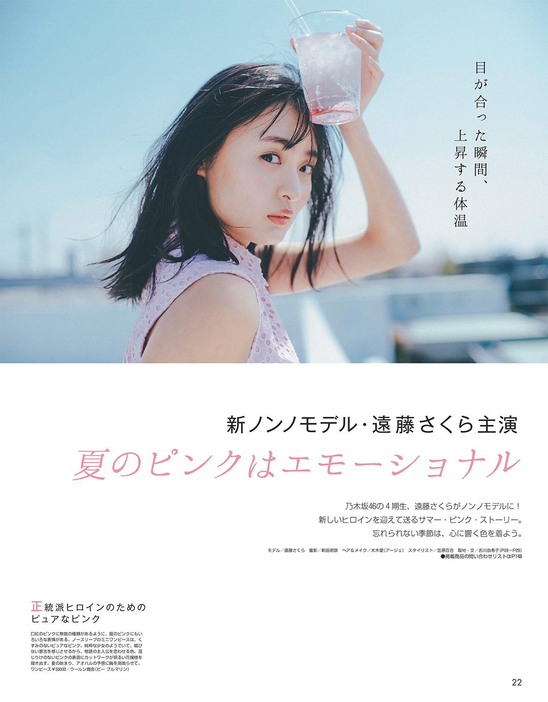 遠藤さくら主演「夏のピンクはエモーショナル」