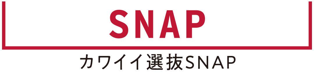 カワイイ選抜SNAP