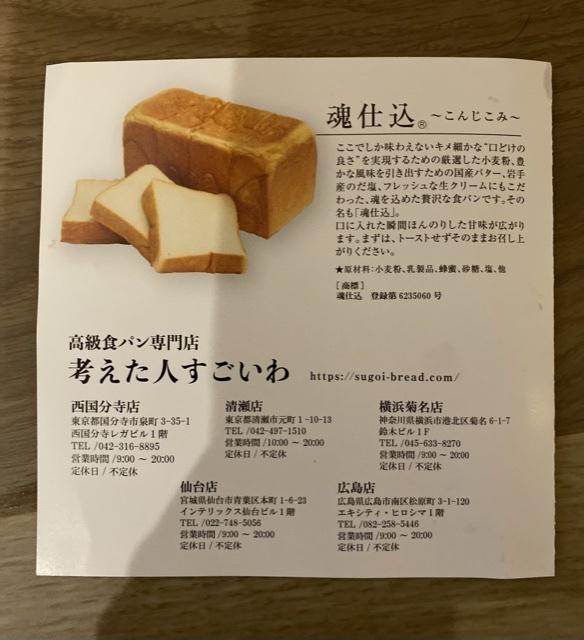 パン好きな方、是非一度は食べて頂きたい食パン!_1_4