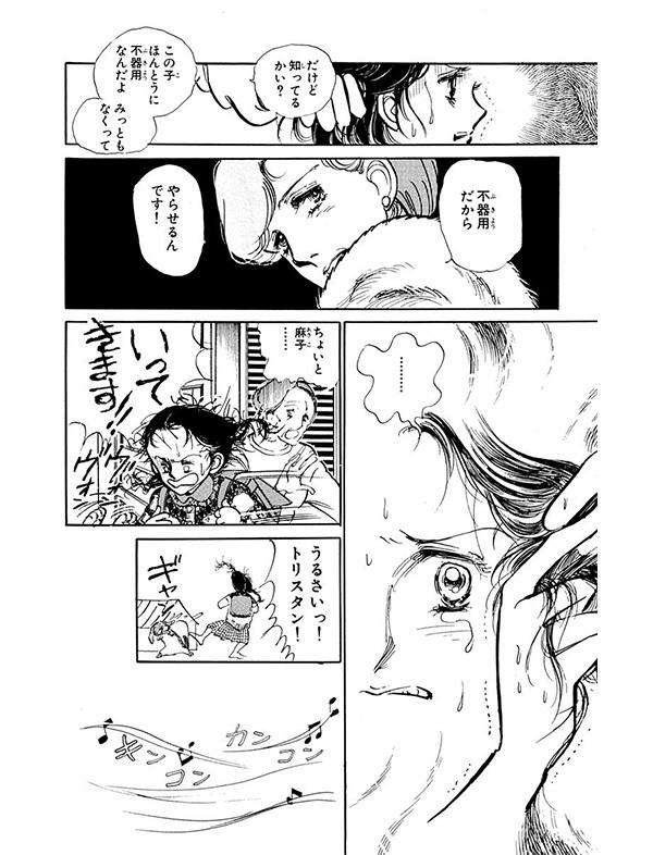 NHKドラマ『半分、青い。』で大注目!?珠玉の名作『いつもポケットにショパン』!【パクチー先輩の漫画日記 #11】_1_1-15