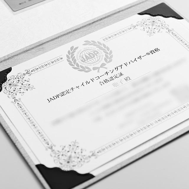 '18年に取得の「JADP認定チャイ ルドコーチングアドバイザー®」証書